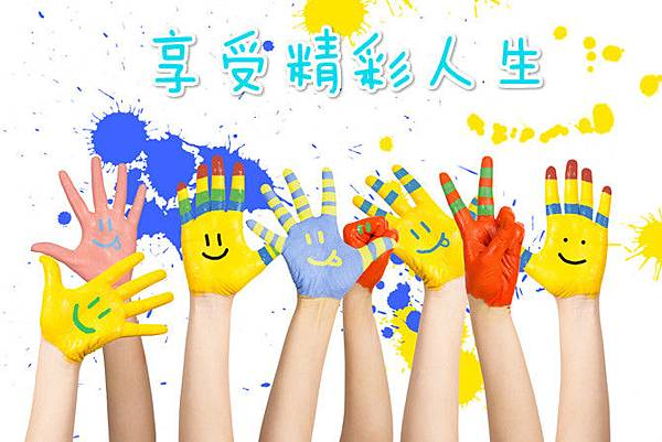 精彩人生shutterstock_157129679_meitu_1