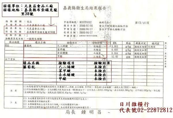 蘿蔔乾嘉義縣衛生局報告.JPG