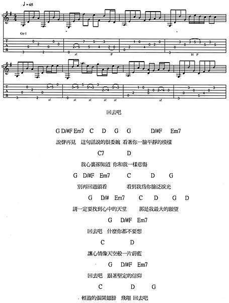 方炯鑌吉他譜(小).jpg