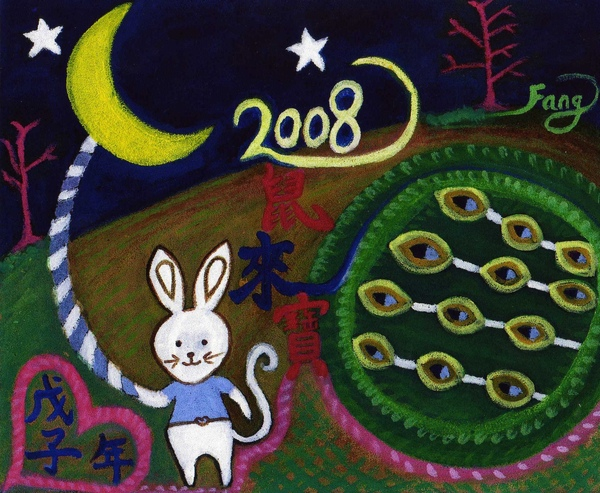 2008鼠來寶.jpg
