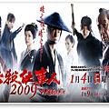 必殺仕事人2009.png