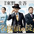 名探偵の掟.png