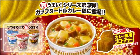 日清カップヌードル カレー.png