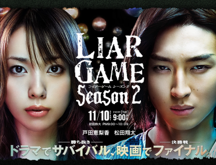 Liar Game2.png