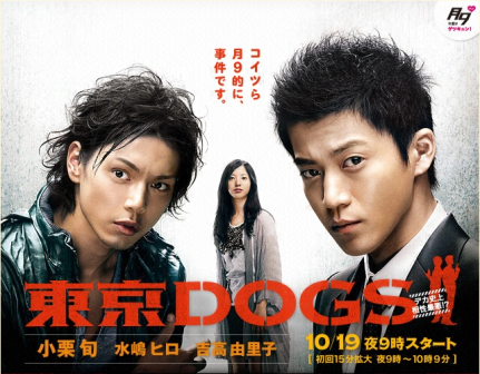 tokyo dogs.png