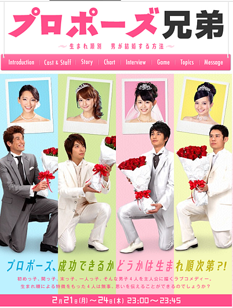 propose-kyodai.png