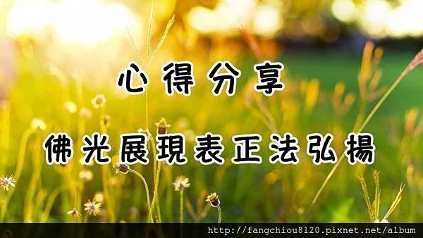 學習H.H.第三世多杰羌佛正法-心得分享-佛光展現表正法弘揚-678x381[1].jpg