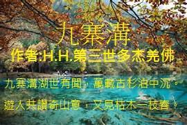 H.H.第三世多杰羌佛藝術-詩詞歌賦欣賞---九寨溝