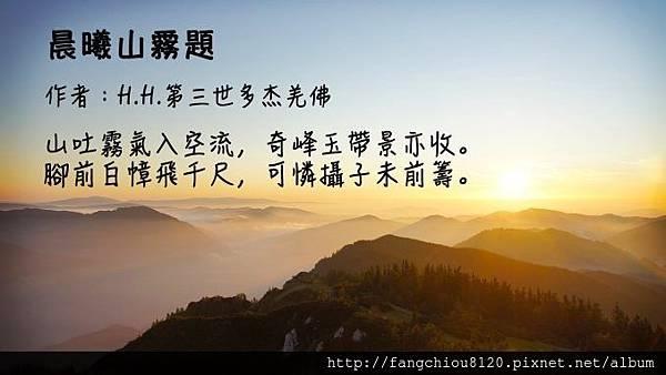 H.H。第三世多杰羌佛藝術-詩詞歌賦-晨曦山霧題-678x381[1].jpg