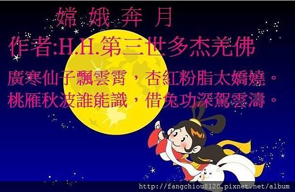 H.H. 第三世多杰羌佛 嫦娥奔月