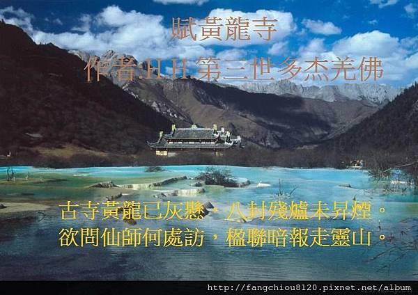 H.H.第三世多杰羌佛藝術-詩詞歌賦欣賞-- 賦黃龍寺