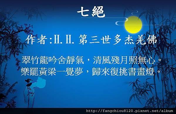 H.H.第三世多杰羌佛藝術-詩詞歌賦欣賞--七絕