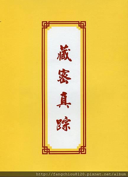 TibetanBuddhismreallytrack.jpg