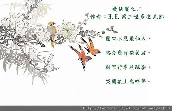 H.H.第三世多杰羌佛藝術-詩詞歌賦欣賞--飛仙關之二