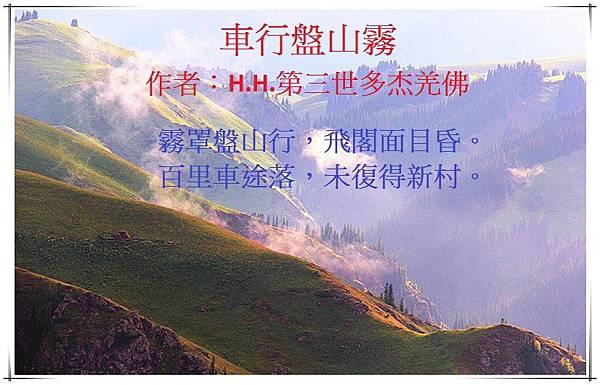 H.H.第三世多杰羌佛藝術-詩詞歌賦欣賞--車行盤山霧