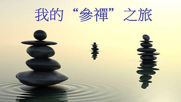 zen[1].jpg