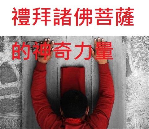 tibetan prostration young[1].jpg
