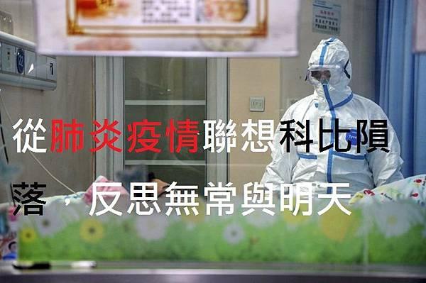 20200131-CT-中國防疫4[1].jpg