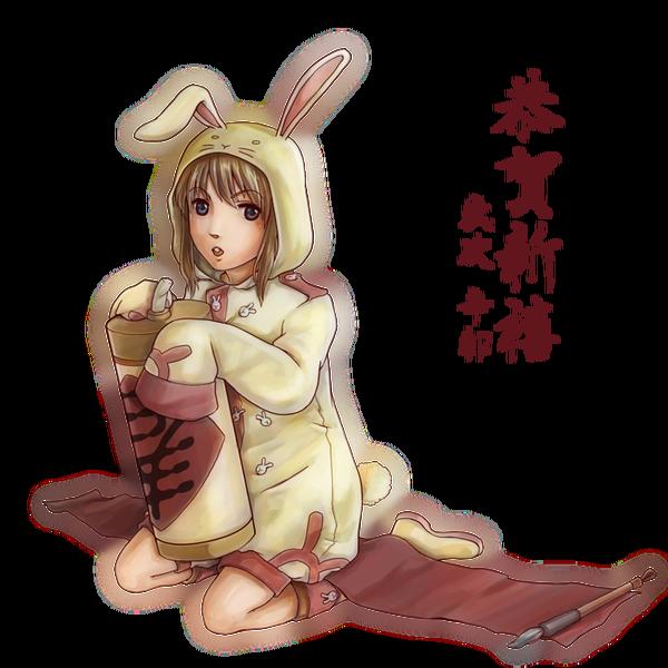 兔年賀圖無背景版