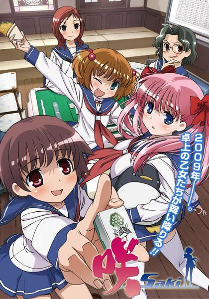saki_anime.jpg