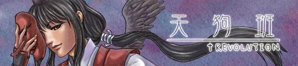banner-天狗班