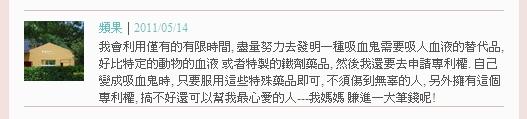 06-11 讀創館  血族2.jpg