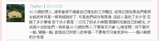 01-02 痞客邦讀創館  40幾歲男人有夠悶 高(吉吉)鍾 2.jpg
