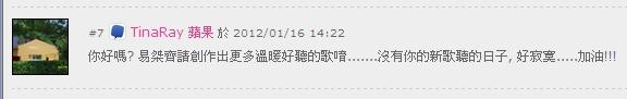 02-01 痞客邦娛樂丸 易桀齊 簽名單曲4.jpg