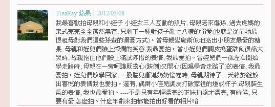 03-30 痞客邦讀創館 趙之璧:女朋友2
