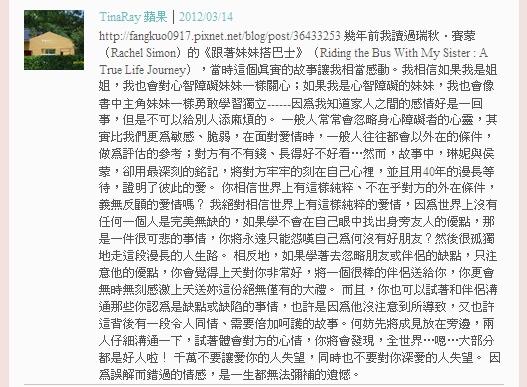 04-11 痞客邦讀創館 等待美麗2
