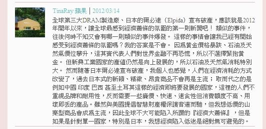 04-11 痞客邦讀創館 2012大蕭條2