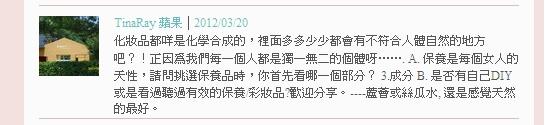 04-17 痞客邦讀創館 美妝檢驗權威徐教授才敢說的真相2