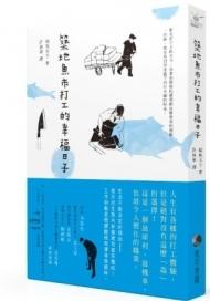 06-23 馬可孛羅出版 築地魚市打工的幸福日子 贈書3