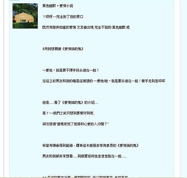 08-20  尖端出版社部落格 《愛情搞的鬼》3