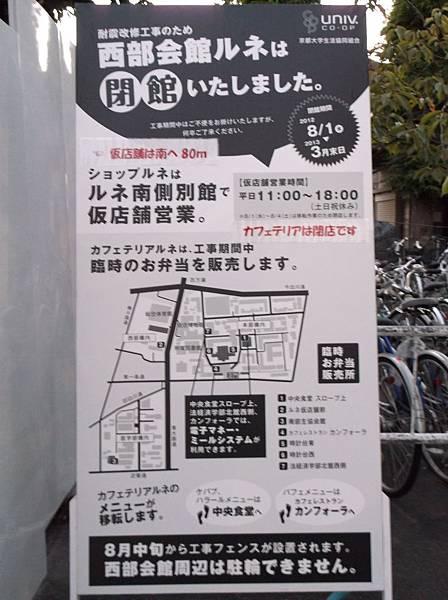 2012-09-25 京都 (48)