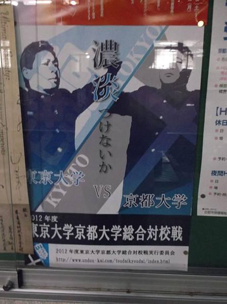 2012-09-25 京都 (63)