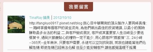 11-12  痞客幫讀創館  《華爾街醜聞》2