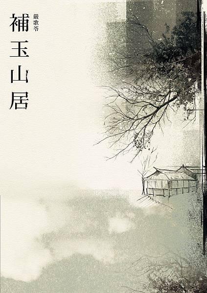 04-23 九歌文學國度FB 嚴歌苓《補玉山居》1本 2