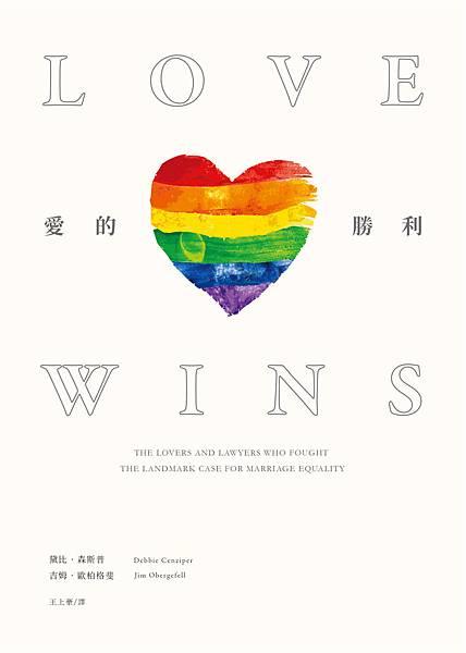 愛的勝利-cover0926-01