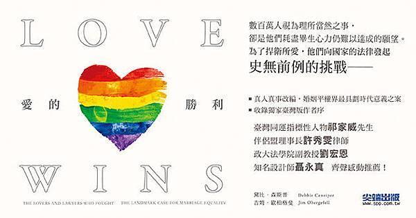 love wins愛的勝利_宣傳BN