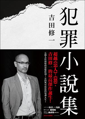 犯罪小說集.jpg