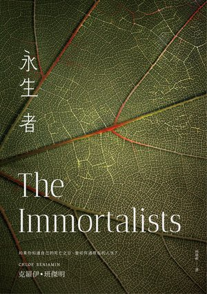 The+Immortalists_cover.jpg