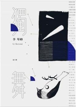 隔著非母語的薄膜,書寫從日本走向世界的臺灣女同志──李琴.jpg