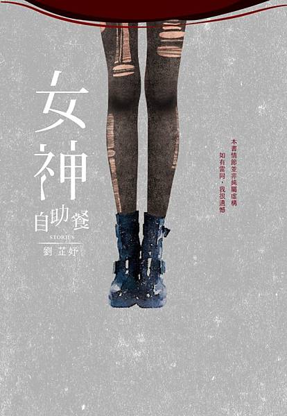 女神自助餐-平面書封-書衣only.jpg