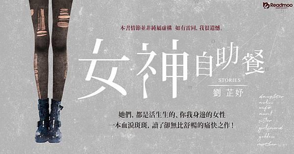 fbshare-女神自助餐-1200x628-1-1140x600.jpg