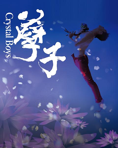 30143141-孽子劇照-水晶蓮花_article_1600x2000.png