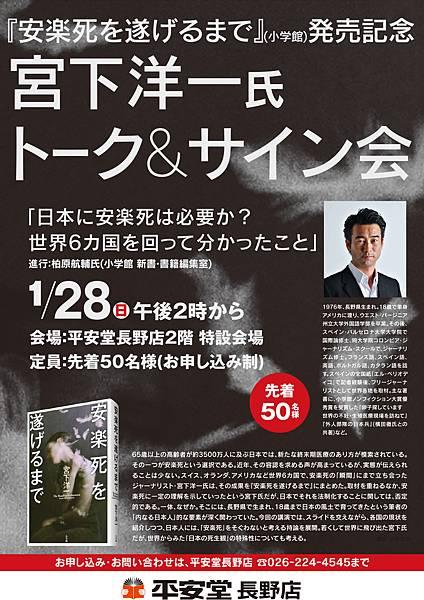 20180128_miyashita.jpg