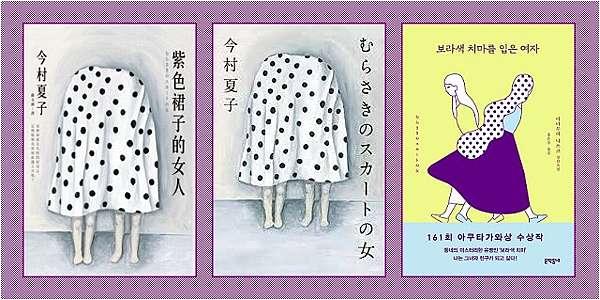 TinaRay讀今村夏子的《紫色裙子的女人》むらさきのスカートの女@ 劃錯重點的另類閱讀:: 痞客邦::