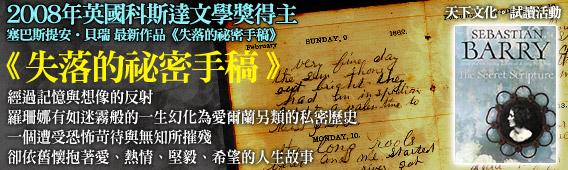 11-05 失落的祕密手稿 試讀活動橫幅.jpg