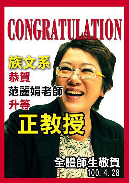 2011-05-04  恭賀范老師海報.jpg
